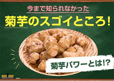 菊芋のすごいところ