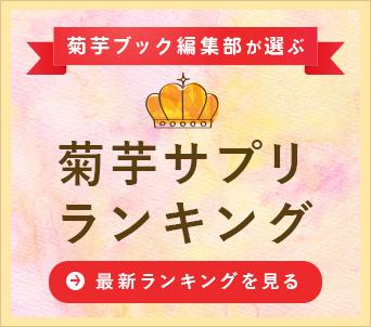 菊芋サプリ2020年最新版ランキング